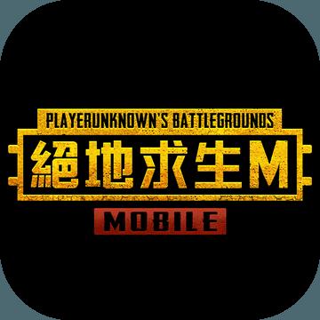 绝地求生M手游(PUBG MOBILEL)0.14.0 官方版
