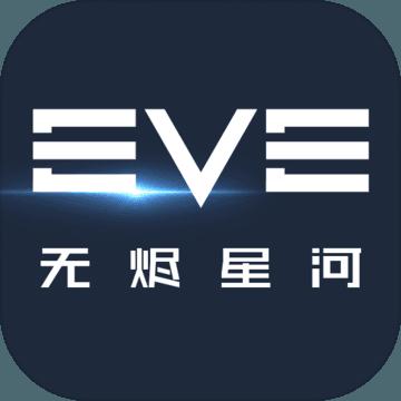 EVE星战前夜无烬星河1.0安卓预约版