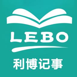 利博lebo�事1.0.0最新版