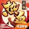 4399热血神剑手游苹果版1.0.4100 官方版