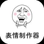动态表情生成器1.8.0最新安卓版