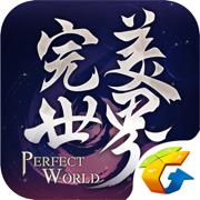 完美世界手游苹果版1.350.0 官方手机版