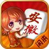 闲来安徽麻将1.5.2手机最新版