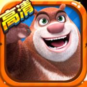 熊出没2高清版1.0.5 官方苹果版