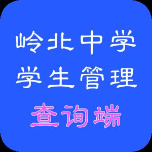 岭北中学学生管理查询端软件1.0 官方手机版