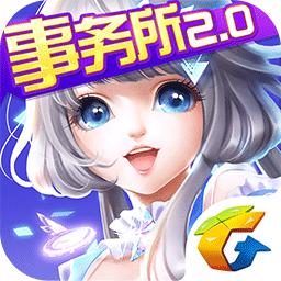 QQ炫舞手游3.6.2最新版