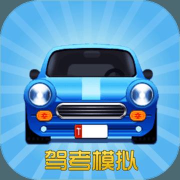 驾考模拟3d安卓版中文6.3.1 最新手机版