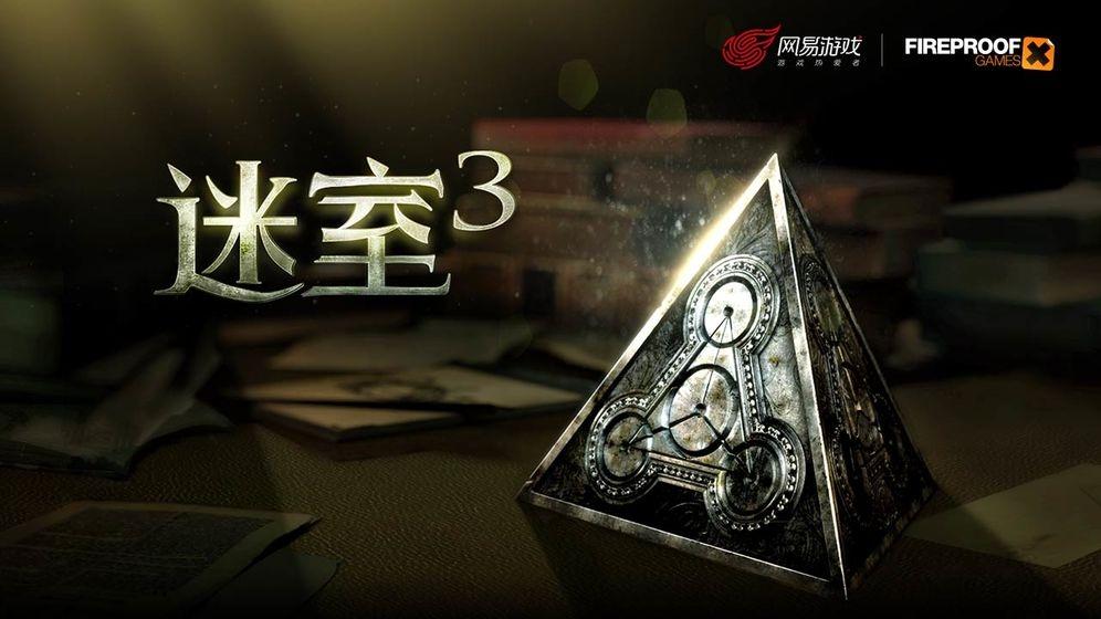 迷室3�W易官方版
