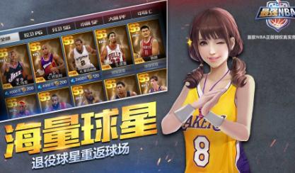 腾讯最强NBA游戏