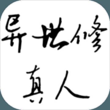 ��世修真人安卓版1.3 最新官方版