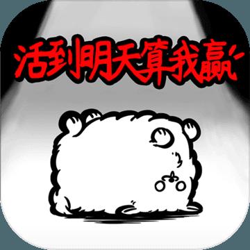活到明天算我�A安卓中文版v1.0.0