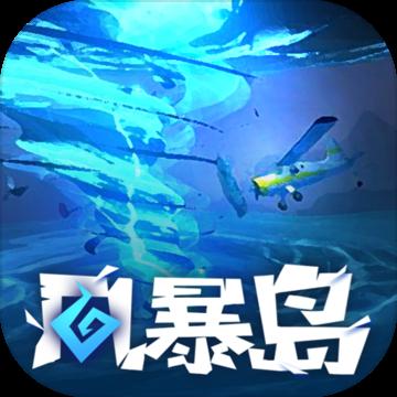 风暴岛官方下载v1.3.4