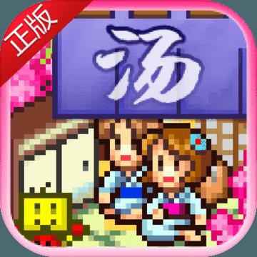 温泉物语安卓版v1.20