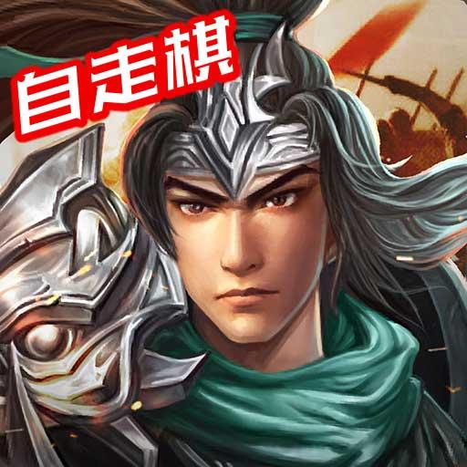 三国戏赵云传手游v1.0