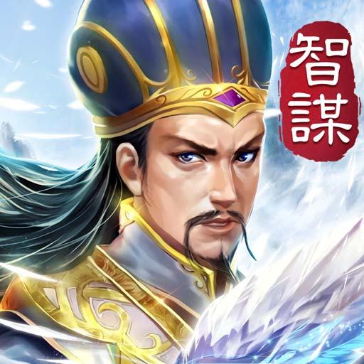 三国消雄官方版v1.0.2