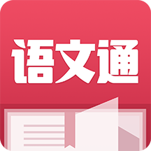 语文通作文助手手机版v1.0.0