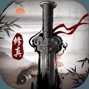 修真江湖凡人修仙安卓版v2.3.8.0