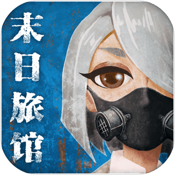末日旅�^游�虬沧堪�v1.0.0