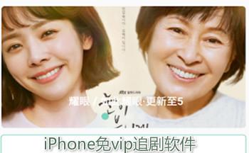 iPhone免vip追�≤�件