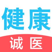 诚医健康安卓版v3.3.0