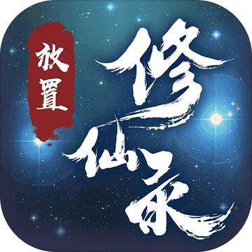 放置修仙�手游版v1.0.5