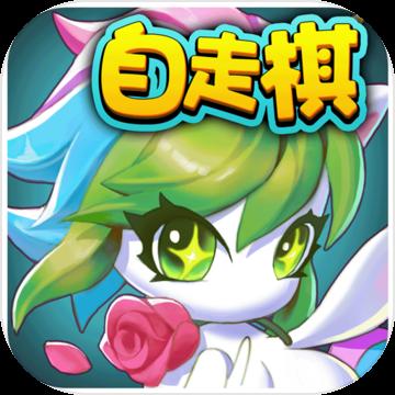 开心自走棋安卓版v1.0.2