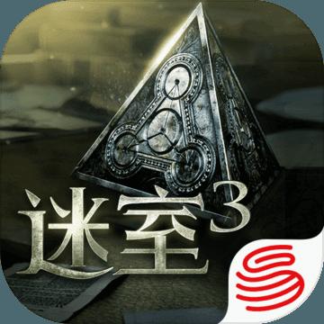 迷室3网易官方版v1.0.