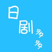 日�《喽喟沧堪�v1.0