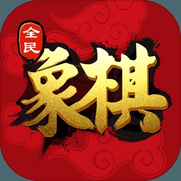 全民象棋官方下载v2.0.2