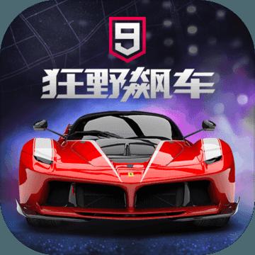 狂野飙车9竞速传奇安卓完整版v1.5.4a