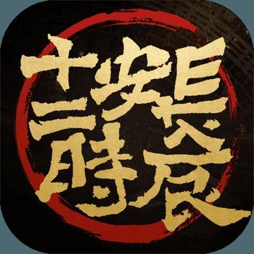 长安十二时辰手游官方预约v1.0
