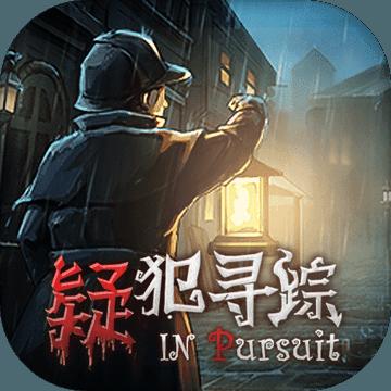 疑犯寻踪InPursuit手游下载v1.0.0