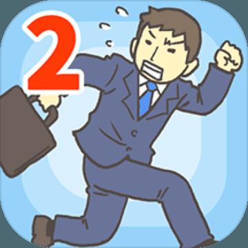 逃离公司2安卓版v2.1.1