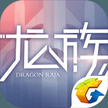 ��族幻想手游官方版v1.5.204