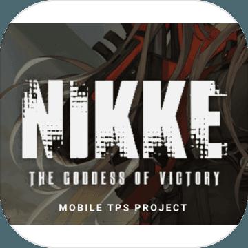 ProjectNIKKE手游预约v1.0