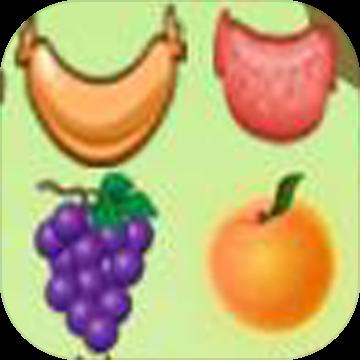 香�c水果消消看�y�版v2.0.1