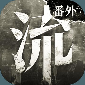 流言侦探番外篇手游v1.0