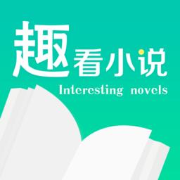奇趣小说阅读安卓版v1