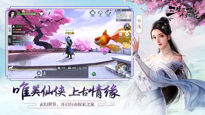 腾讯三生三世十里桃花游戏苹果版