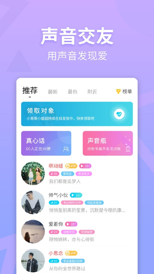 恋爱游戏app