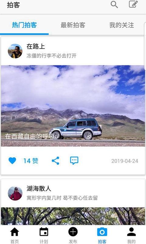 拍客旅行app