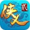侠义2手游苹果版v 1.2.8
