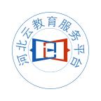 2019河北云教育客户端v1.3.3