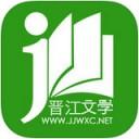 晋江小说阅读appv5.3.6