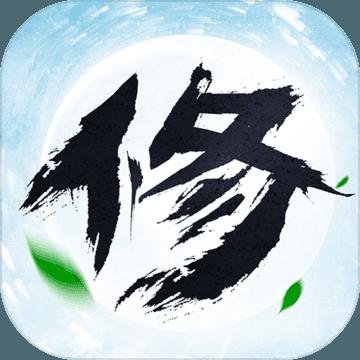 凡人修仙�髡�版手游v1.0