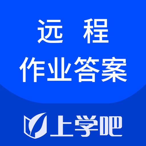 远程作业答案软件v3.0.0
