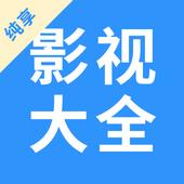 纯享版影视大全安卓版v1.0.3