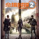 全境封�i2最新中文版v1.0