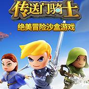 传送门骑士手游(暂未上线)v1.0