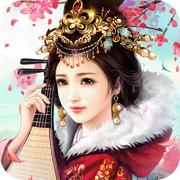 红颜江山游戏v1.0.2